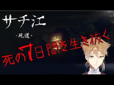 【サチ江】7日間生き抜く死の道筋【にじさんじ】