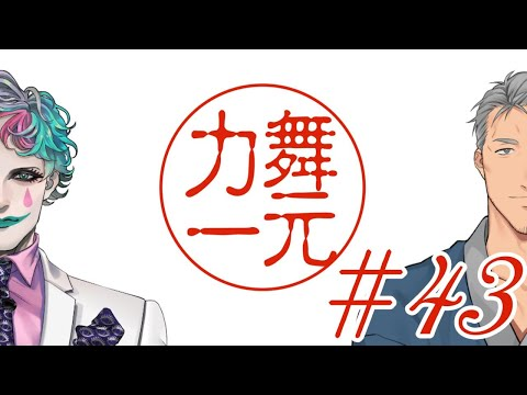 【にじさんじ】ラジオ「舞元力一」#43【舞元啓介/ジョー・力一】
