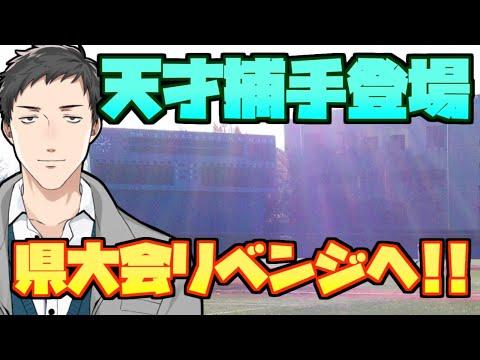 【栄冠ナイン #3】横須賀流星、激戦区神奈川で再び夏に挑む。【にじさんじ/社築】