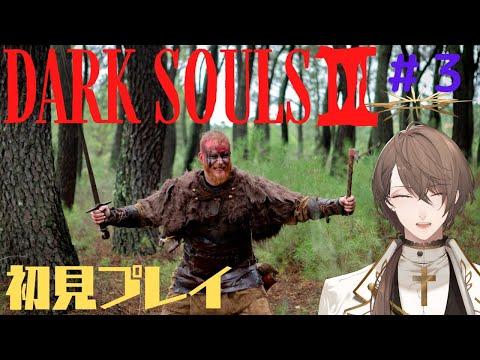 【DARK SOULS 3】ダークソウルⅢ初見プレイ 3章 蛮族の帰還【にじさんじ/加賀美ハヤト】