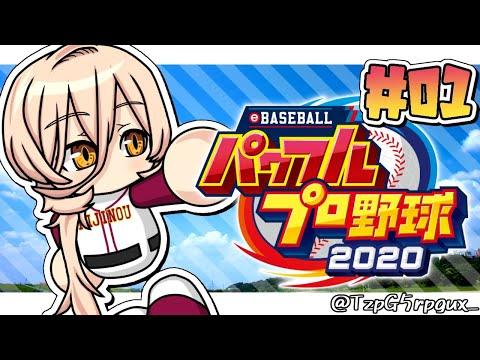 【#01 パワプロ2020栄冠ナイン 】行くぞ!!甲子園!!!【にじさんじ/ニュイ・ソシエール】