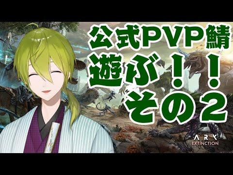 【ARK】EXTINCTIONの世界で遊ぶ!!!inPVPサーバー 【にじさんじ/渋谷ハジメ】