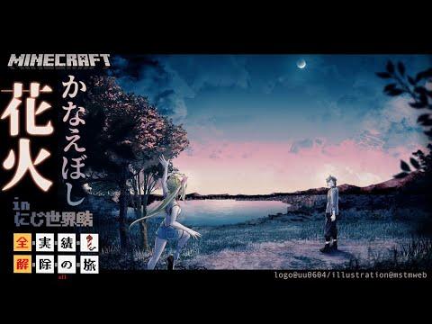 マイクラ全実績解除の旅 #9   ついにきました花火の日! #かなえぼし【にじさんじ/叶 星川】
