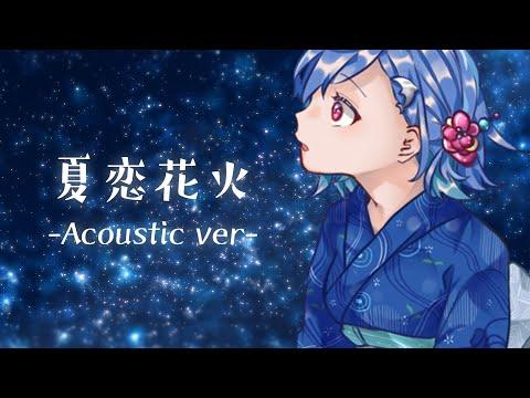 夏恋花火-Acoustic ver- covered by 西園チグサ