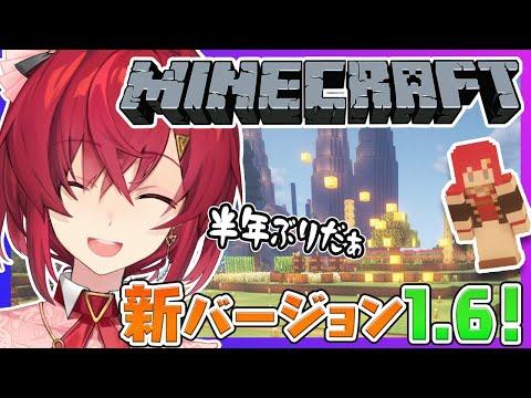 【Minecraft】半年ぶり!新バージョンを味わいたい!!!【アンジュ・カトリーナ/にじさんじ】