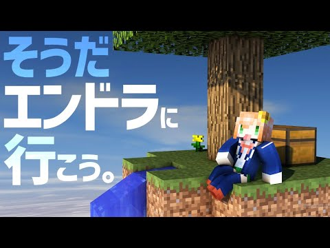 前半【Minecraft】そうだ、エンドラに会いに行こう【本間ひまわり/にじさんじ】