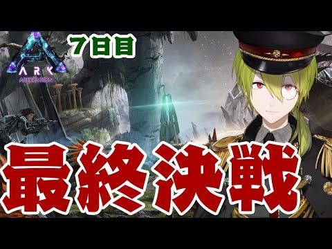 【ARK】新企画Cチーム 最終決戦! #Fixサー 【にじさんじ/渋谷ハジメ】