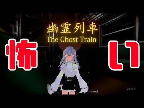 【幽霊列車】ハチャメチャ怖い列車旅【にじさんじ/葉加瀬冬雪】