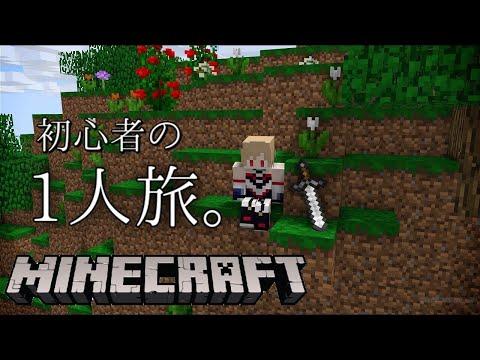 【Minecraft】一人でにじ鯖を歩いてみる【フレン・E・ルスタリオ/にじさんじ】
