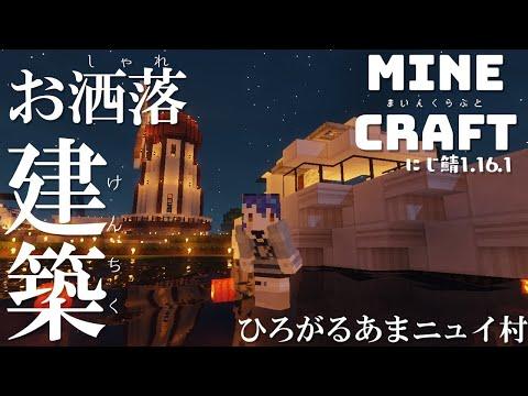 ˗ˋˏ マイクラ ˎˊ˗  あまニュイ村、避暑地にいかがですか?( 天宮こころ/にじさんじ )【MineCraft】
