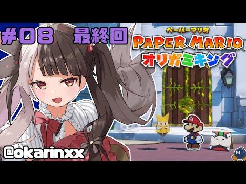 【ペーパーマリオ オリガミキング 】#08 最終回 カミの手【夜見れな/にじさんじ】