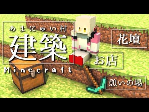 【Minecraft】目にもとまらぬ速度で建築をする(予定)【にじさんじ/ニュイ】