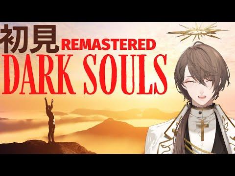 【DARK SOULS REMASTERED】初見ダークソウルの旅、DLC~クリアまで【にじさんじ/加賀美ハヤト】