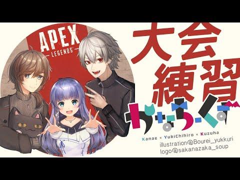 APEX かなちーくずカスタム&ランク練習【にじさんじ/叶】