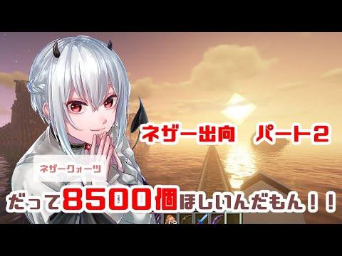 【Minecraft】強欲の8500個【にじさんじ/葉加瀬冬雪】
