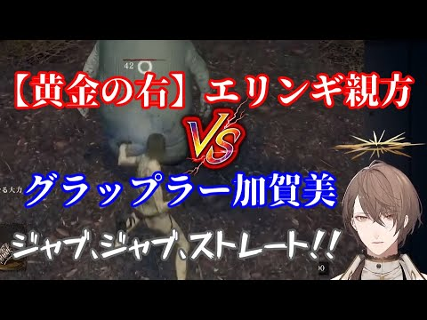 【黄金の右】エリンギ親方VSグラップラー加賀美