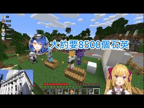 【惡役令孃鷹宮心血來潮要在Minecraft建東京中央銀行】