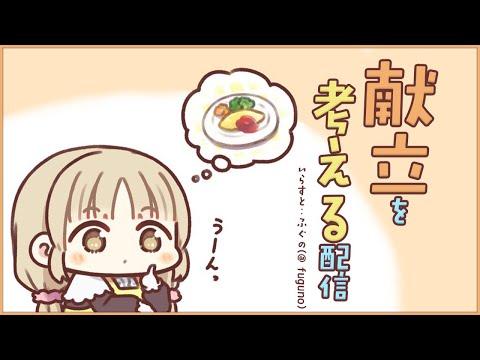 【お料理準備】みんなの知恵を貸してください…!【にじさんじ/シスター・クレア】