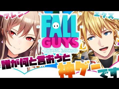 【Fall Guys】バトロワのプロ目指してます(前半スマブラ)【フレン・E・ルスタリオ/エクス・アルビオ/にじさんじ】