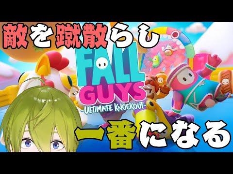 【Fall Guys】(音量注意)俺が!一番だぁぁぁぁぁぁぁ!!【にじさんじ/渋谷ハジメ】