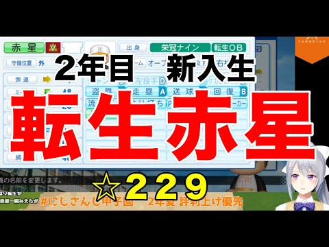 VR関西圏立高校 2年目新入生