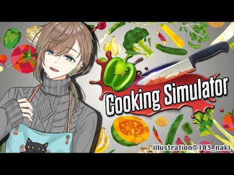 Cooking Simulator|第一話 「叶!再び厨房に立つ!」【にじさんじ/叶】
