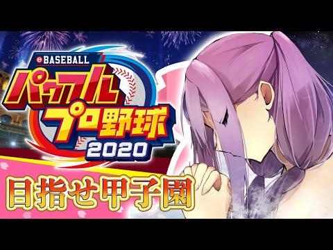【パワプロ2020】目指せ甲子園!【にじさんじ/桜凛月】