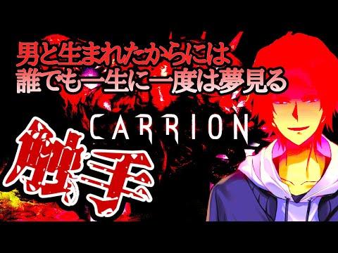 【CARRION】研究所から逃げ出した謎の触手になってムフフ!!!【神田笑一/にじさんじ】