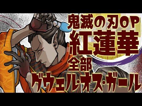 【鬼滅の刃OP】紅蓮華 【全部 グウェル・オス・ガール】