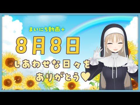 【まいにち動画+】8月8日 幸せな日々をありがとう♥【にじさんじ/シスター・クレア】