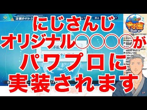 #にじさんじ甲子園 優勝賞品が発表