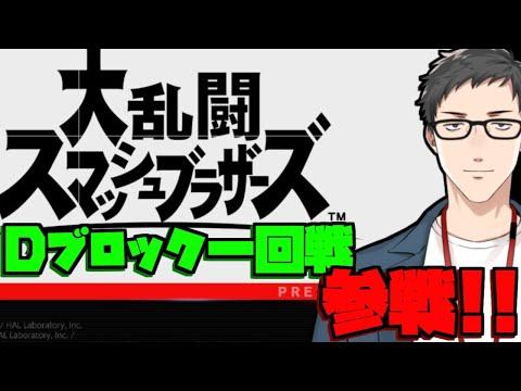 【スマブラ】Dブロック一回戦キテマス【にじさんじ/社築】