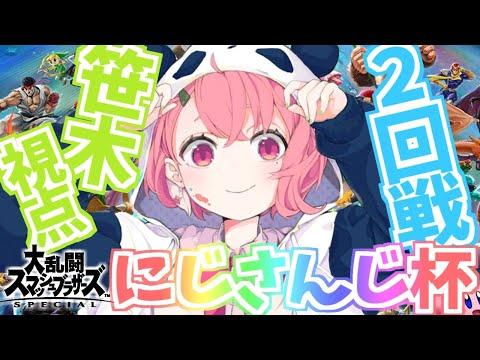 ( #にじさんじ大乱闘 ) Cブロック2回戦!笹木VSエクス 笹木視点!