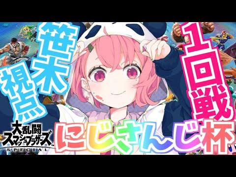 ( #にじさんじ大乱闘 ) Cブロック1回戦!笹木VS叶 笹木視点!