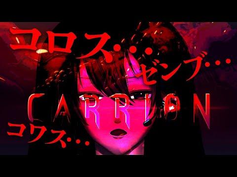 【CARRION】全部ブっ壊セばオレがユうしょウってコトダヨナァ...!!!!!【黛 灰 / にじさんじ】