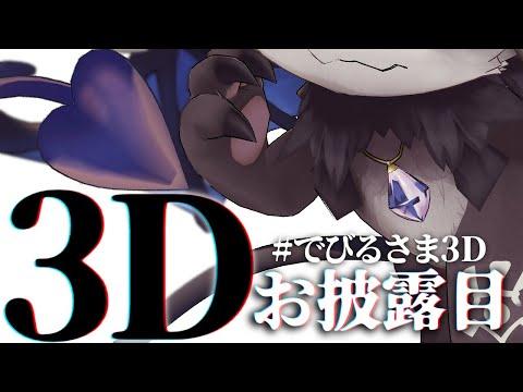 【#でびるさま3D】異界の扉が開かれる【にじさんじ/でびでび・でびる】
