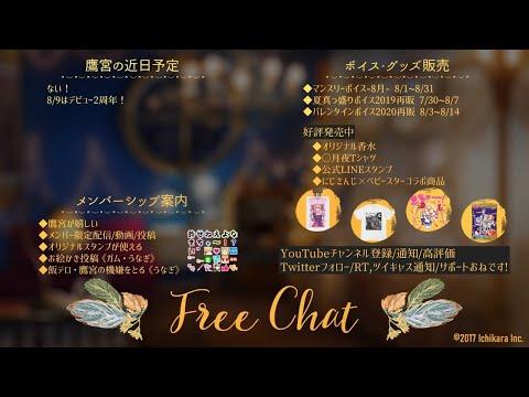 交流用Free chat【にじさんじ/鷹宮リオン】