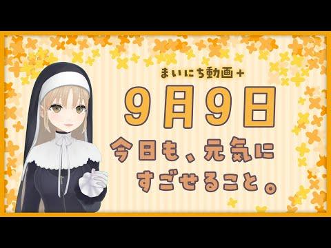 【まいにち動画+】9月9日 今日は・・・【にじさんじ/シスター・クレア】