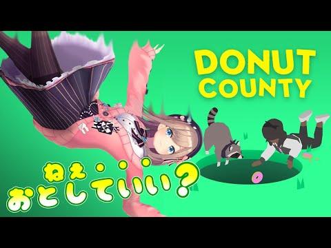 【Donut County】いっぱい落としたいッッ!!!【鈴原るる/にじさんじ】