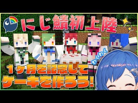【チグサ視点】にじ鯖初上陸!with セレじょ【マイクラ】