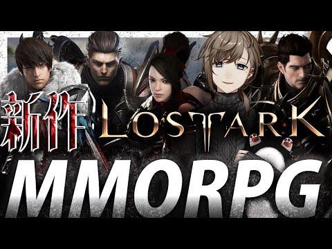 【新作MMORPG】「LOST ARK」のレイド・PvPをやってみた