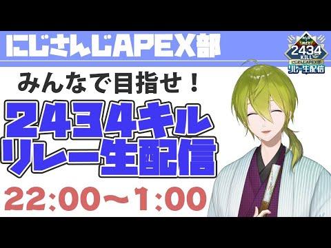【APEX】#APEX部2434キルリレー オワリにしよう 【にじさんじ/渋谷ハジメ】