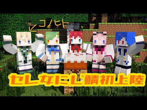 【Minecraft】#セレじょマイクラ にじ鯖上陸 【にじさんじ/東堂コハク】