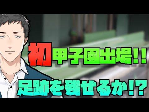 【栄冠ナイン #5】横須賀流星、初の春の甲子園…思いは届くか!?【にじさんじ/社築】