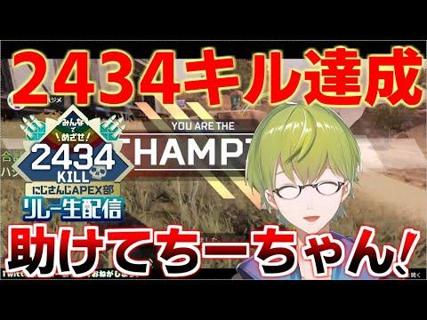 【#APEX部2434キルリレー】一人のときに2434キルを達成してしまい泣きながら勇気ちひろに助けを求める渋谷ハジメ【にじさんじ】