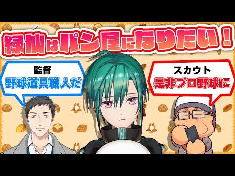 【社築】緑仙はパン屋になりたい【栄冠ナイン】
