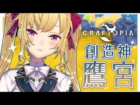 【クラフトピア/Craftopia】やるぞー!!文明開化!ルネッサンス時代【にじさんじ/鷹宮リオン】