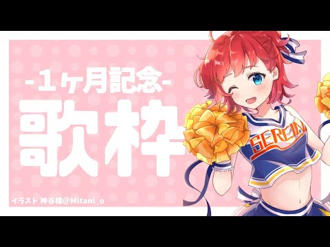 【1ヵ月記念】歌枠!【にじさんじ/朝日南アカネ】