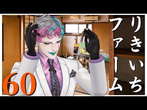 【にじ3D雑談】りきいちファーム60【にじさんじ/ジョー・力一】