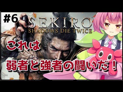 #6【SEKIRO】昨日、なんか葦名弦一郎さんを倒した瞬間に救急車が来た。【にじさんじ/安土桃】